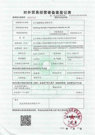 对外贸易经营许可证备案登记表